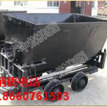 側翻式礦車,U型翻斗式礦車圖片