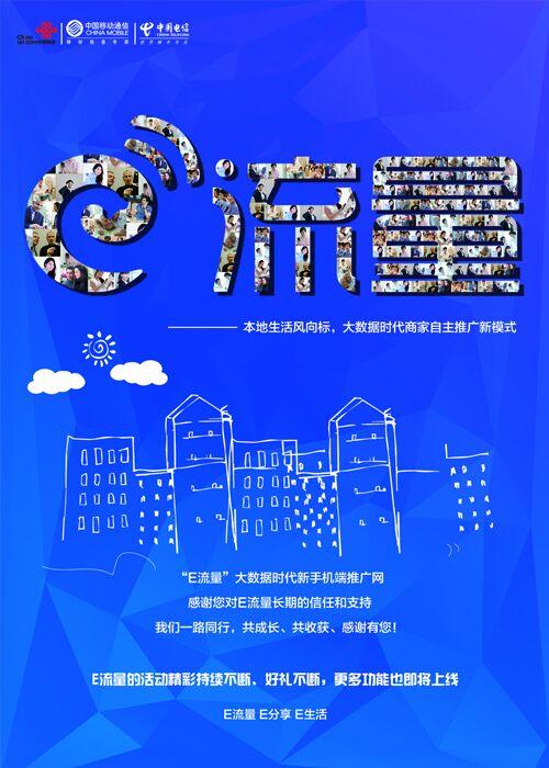 粤语e族手机版下载