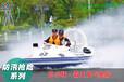 沈陽霸王龍氣墊船《極佳的操控性》飛船重磅來襲氣墊船滿足你的想象