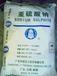厂家直销亚硫酸钠批发价格