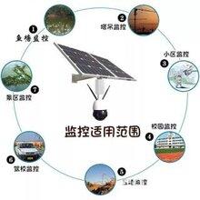 大安太阳能发电,太阳能供电,太阳能路灯,易达光电