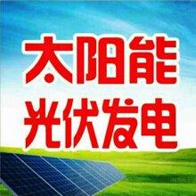长春太阳能发电·,长春太阳能蓄电池,长春逆变器价格,太阳能供电