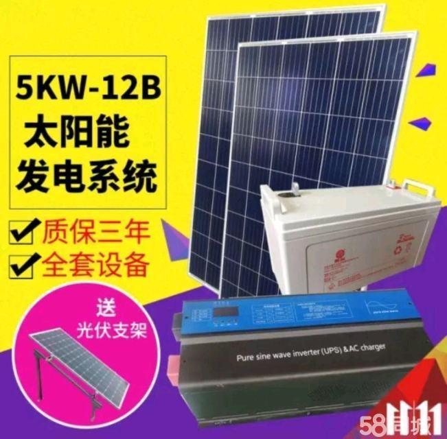 哈尔滨太阳能发电板价格,1家用太阳能电池价格,野外供电公司电话