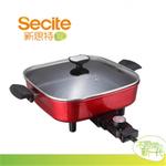 新思特Secite涮烤一体锅涮烤一体电烤盘经销代理厂家直销性价比最高