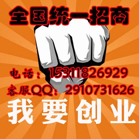 四合院火锅加盟电话哪家好_4099元创业