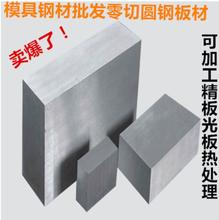供应东莞模具钢材精料、毛料等钢材批发零售图片
