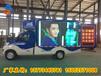 淮安洪泽区新款LED广告车生产厂家报价