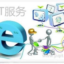 供应上海卢湾区中小型企业IT外包服务,电脑日常维护