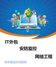 供应长宁区企业IT外包服务_长宁区机房建设_长宁区综合布线