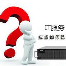 供应虹口区IT外包服务,公司电脑及办公设备维护外包