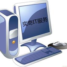 远程操作电脑软件维护,IT外包服务