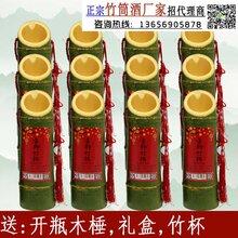 深圳竹筒酒代理丨客家青竹酒批發--廣東圖片