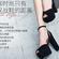 2018流行时尚女鞋