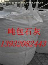 河北火焰山公司生石灰品質圖片