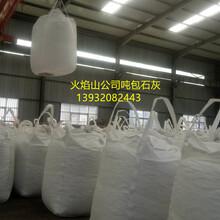 河北高鈣噸包石灰歡迎選購武安市火焰山公司圖片