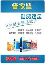 会计和出纳有何不同?财务岗位分工解析郑州管家婆财务版