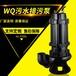供应WQ50口径无堵塞潜水排污泵地下室排水泵无堵塞排污泵厂家