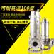 不锈钢离心泵50WQP-15-30-3耐酸碱话防腐蚀不锈钢离心泵厂家