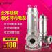厂家生产全不锈钢潜水泵304/316不锈钢紧固件耐腐蚀全不锈钢潜水泵图片
