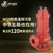380V耐高温水泵50WQR-50-15-35-4耐高温热水排污泵型号齐全