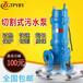 供应多型号带切割排污泵污水处理专用无堵塞带切割排污泵厂家