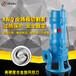 供应带切割装置潜水排污泵50XWQ15-15-1.5无堵塞叶轮带切割装置潜水排污泵图片