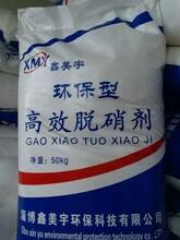 玻璃厂专用脱硝剂,高效环保脱硝剂,脱硝剂