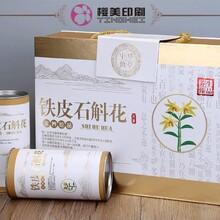 专业可定制保健品包装盒制作包装盒设计厂家—樱美印刷(卢)图片