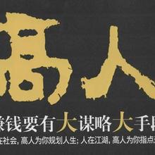 北京周易八字,北京开运改运,北京起名改名,北京个人决策策划