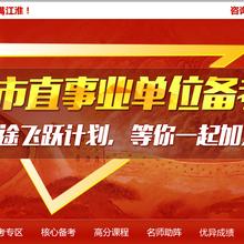 2016年亳州谯城区事业单位面试培训免费试听课