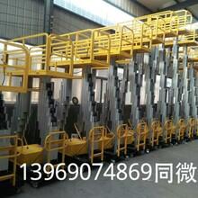 厂家热销优质供应双柱式铝合金升降机双轨式铝合金升降机