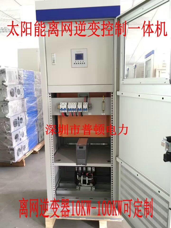 孤岛10KW15KW20KW光伏离网发电系统-普顿电力八大品牌