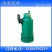 潜污泵——WQB工厂用隔爆型潜污水电泵