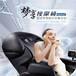 BH品牌老人养生多功能智能家用按摩椅MB1150