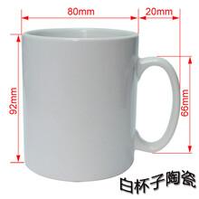 供应热转印杯子广告杯定制陶瓷杯子批发