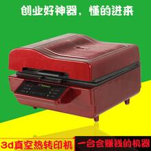 热转印机热转印设备热转印机器