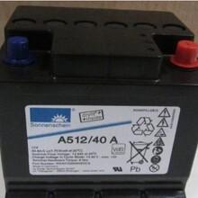 德国阳光蓄电池A512/40A阳光蓄电池12V40AH办事处直销