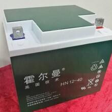 美国霍尔曼工业集团(中国)有限公司-美国霍尔曼蓄电池中国区负责销售中心7ah-220ah