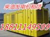 北京市发电机租赁北京市大小型发电机出租租赁