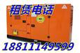 供应北京石景山发电机出租石景山区大小型发电机租赁