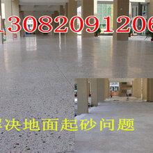 优质水泥地面地面固化剂_施工视频图片