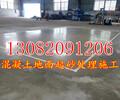供应水泥硬化剂地坪施_水泥地面密封固化剂地坪多少钱