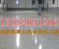 供应混凝土表面固化剂_高效水泥地面固化剂生产商