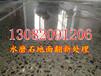 专售水泥地面彩色固化剂_透水混凝土硬化剂作用