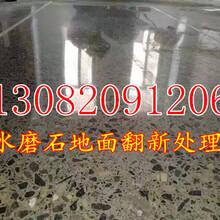 混凝土地面翻砂怎么辦價格,墻體反砂固化劑報價圖片
