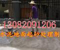 供应水泥地面修复硬化剂_钠基混凝土密封硬化剂地坪公司