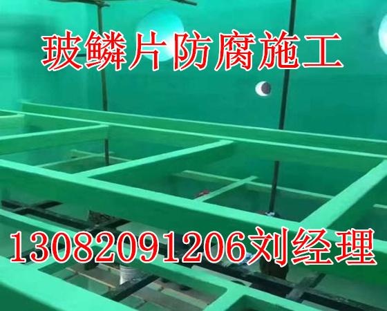 钢烟道玻璃鳞片环氧涂料技术介绍