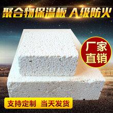 黄山cm硅质改性聚苯板,不燃a级聚苯板厂家规格图片