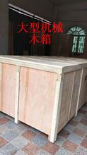 广州独家定做木箱免熏蒸免检出口包装图片