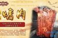 章丘黃家烤肉加盟1湖北烤肉燜飯技術教學1烤肉拌飯加盟